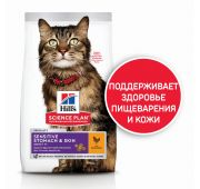 Hill's SP Feline Adult SensStomach д/кош с чувс пищев Курица 6/300гр